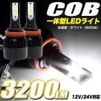 COBチップ採用 合計6400LM LEDライト H8/H11両対応 6500k 12v/24v対応 1年保証