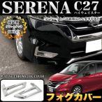セレナ C27 ハイウェイスター 専用 フォグカバー メッキ 2P