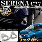 セレナ C27 G/X/S 専用 フォグカバー メッキ 2P