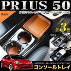 プリウス 50系 3D コンソールトレイ ドリンクポケットマット 4Pセット 全3色