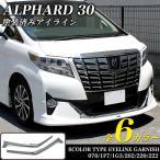 ショッピングアルファード アルファード 30 系 アイライン ABS製 塗装済み 左右 セット 全6カラー