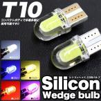 シリコンヘッド LEDバルブ T10 T15 T16 COB ウェッジ球