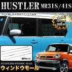 ハスラー MR31S MR41S フレアクロスオーバー MS31 MS41S ウィンドウモール ステンレス製 メッキ 6P