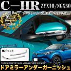 C-HR ドアミラーアンダーガーニッシュ メッキ 2P