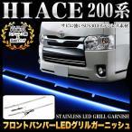 ハイエース レジアスエース 200系 4型 標準 フロントバンパーLEDグリルガーニッシュ ブルー発光 2P