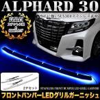 アルファード 30系 S SA SR フロントバンパーLEDグリルガーニッシュ ブルー発光 メッキ 2P