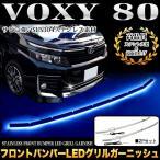 ヴォクシー 80系 ZS フロントバンパー グリルガーニッシュ LED ブルー発光 ステンレス製 メッキ 2P