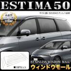 エスティマ 50系 エスティマハイブリッド 20系 ウィンドウモール ステンレス製 メッキ 16P