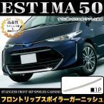エスティマ 50系 エスティマハイブリッド 20系 フロントリップスポイラーガーニッシュ ステンレス製 メッキ 1P