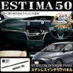 エスティマ 50系 エスティマハイブリッド 20系 ダッシュボードパネル ステンレス製 メッキ 3P