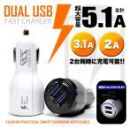 大容量5.1A USB充電器 シガーソケット 3.1A 2.0A 2ポート カーチャージャー