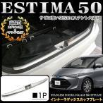 エスティマ 50系 ハイブリッド 20系 インナーラゲッジスカッフプレート メッキ 1P