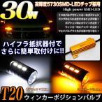 LED T20 30W SMD ウインカーポジション ハイフラ防止抵抗器付 ダブルソケット付 ホワイト×アンバー