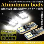 3030SMD LEDチップ 8発 230LM T10/T15/T16 アルミボディ ウェッジ球 12v / 24v 対応