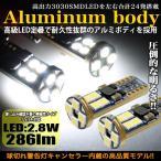 3030SMD LEDチップ 12発 230LM T10/T15/T16 アルミボディ ウェッジ球 12v 24v 対応