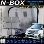 N-BOX N-BOX カスタム JF1/JF2 メッシュ サンシェード
