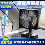 車載用 扇風機 置き型 角度調整可能 12V / 24V シガー電源