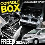 フリード / フリードスパイク GB3 GB4 コンソールボックス 黒木目 ピアノブラック