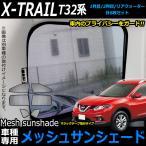 エクストレイル T32 系 対応 メッシュサンシェード 【大型商品】
