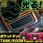 タンク トール ルーミー ジャスティ 900/910系 ドアポケットマット ラバーマット 12P 水洗いOK