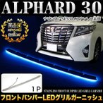 ショッピングアルファード アルファード 30 系 X/G/GF/ ハイブリッド フロントバンパー LEDグリルカバー メッキ 1P