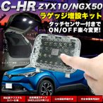 C-HR タッチセンサー付 LED増設ラゲッジランプ 爆光3チップ SMD LED24発×2 計48発 クリスタルレンズ 仕様