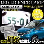 セレナ C27 系 専用 拡散レンズ付 LED ライセンスランプ ナンバー灯