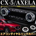 CX-5 KE/KF 系 アクセラ BM/BY 系 アテンザ GJ 系 ラインストーン エアコンダイヤルリングカバー
