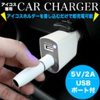 �������� iQOS IQOS �����������å� 12V 2A USB �ݡ����� 2.4 plus �ۥ���� ���Ŵ� �ֺ� �� ����