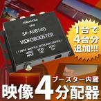 ヘッドレスモニター サンバイザーモニター ビデオブースター 映像4分配器 調整ネジ無