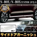 N-BOX カスタム JF3 JF4 系 サイドドア ガーニッシュ ステンレス 鏡面 メッキ 6P