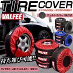 タイヤカバー タイヤ カバー タイヤ収納 タイヤトート タイヤバッグ ホイール 保管 保護 4枚 セット 保護パッド1枚付き