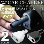 ショッピングアイコス アイコス iQOS 充電器 シガーソケット車載 12V 対応 2A USBポート付2.4 plus 充電時間大幅短縮タイプ TYPE2