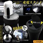 ショッピングアイコス アイコス iQOS 2.4 plus 車載 充電器 スタンド 灰皿 吸殻入れ LED ドリンクホルダー