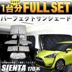 シエンタ 170 系 サンシェード フルセット 車中泊 4層構造 シルバー 簡単吸盤取付