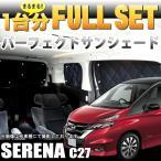 セレナ C27 系 サンシェード インテリジェントルームミラー 対応 フルセット 車中泊 4層構造 シルバー 簡単吸盤取付