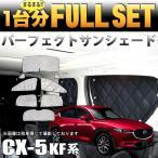 ショッピングサンシェード CX-5 CX5 KF 系 サンシェード フルセット 4層構造 シルバー 簡単吸盤取付