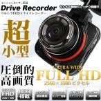 ドライブレコーダー ドラレコ 300万画素 駐車 監視 高画質 小型 HDR ウルトラワイド フルHD Gセンサー LED モニター ドライブカメラ