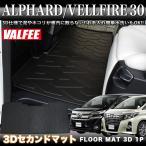 アルファード ヴェルファイア 30 系 3D フロアマット セカンドマット カーマット ラグ マット 1P 【VALFEE】バルフィー