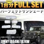 ジムニー JB64W ジムニー シエラ JB74W  サンシェード フルセット 車中泊 4層構造 シルバー 簡単吸盤取付