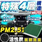 エアコンフィルター マツダ 活性炭入 PM2.5