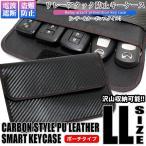 リレーアタック防止キーケース カーボン調 スマートキー 電波遮断 盗難防止 LLサイズ