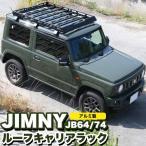ジムニー JB64 シエラ JB74  ルーフラック ルーフキャリアー ラック  ルーフレール アルミ製 カスタム キャンプ