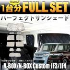 N-BOX N-BOX カスタム JF3 JF4 サンシェード フル セット 車中泊 シルバー 4層構造