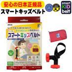 スマートキッズベルト ポーチ付き 正規品 メテオ APAC B1092 簡易型 チャイルドシート 世界最軽量の 携帯型 子供 幼児 用 シートベルト スマートベルト
