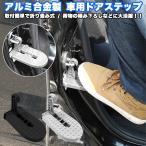 ドアステップ 車 汎用 ステップ 折り畳み 昇降ペダル クライイングペダル 踏み台 踏台 ルーフ キャリア 洗車