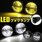 汎用 LED フォグランプ プロジェクター フォグ ホワイト イエロー 切替スイッチ 付き