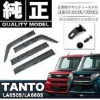 タント タントカスタム LA650S LA660S 全グレード 対応 ドアバイザー サイドバイザー バイザー 固定金具付き モール