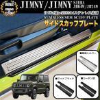 ジムニー JB64W シエラ JB74W サイド スカッフプレート サイドシル ステンレス プロテクター ステップ ガード 2P メッキ
