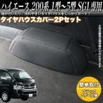 ハイエース 200 レジアスエース 系 1型 2型 3型 4型 5型 スーパーGL タイヤハウス カバー PU レザー ブラック 2P